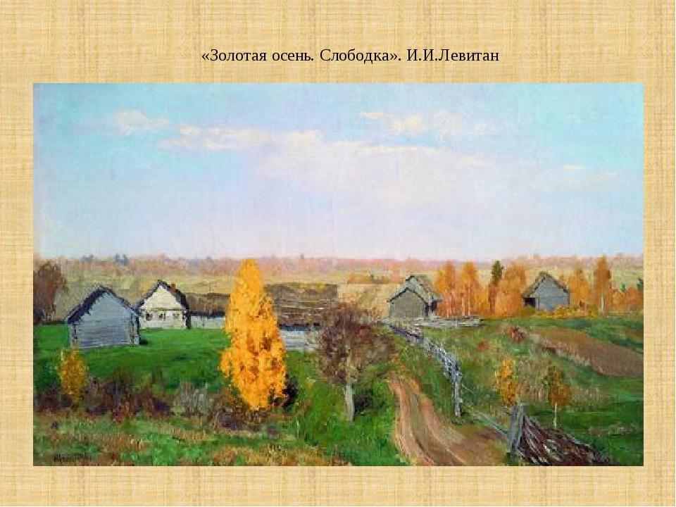 «Золотая осень. Слободка». И.И.Левитан