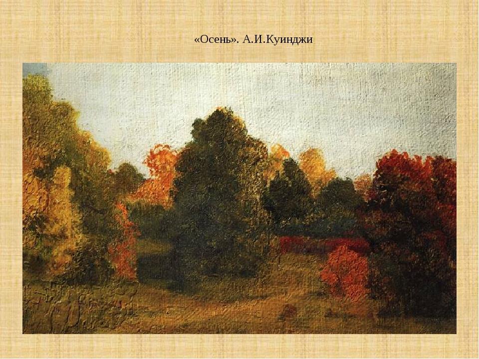 «Осень». А.И.Куинджи