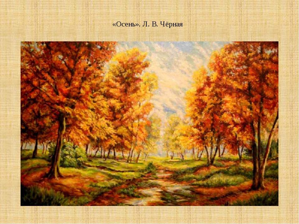 «Осень». Л. В. Чёрная