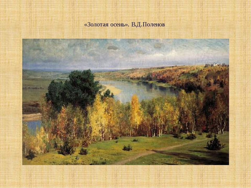 «Золотая осень». В.Д.Поленов