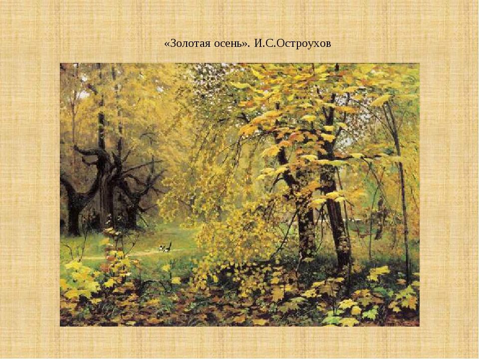 «Золотая осень». И.С.Остроухов