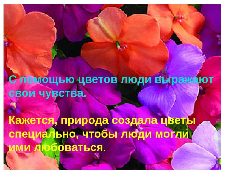 С помощью цветов люди выражают свои чувства. Кажется, природа создала цветы с...