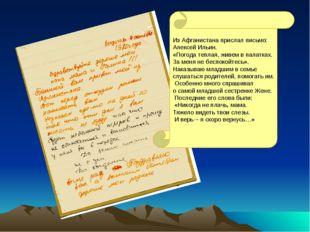 Из Афганистана прислал письмо: Алексей Ильин. «Погода теплая, живем в палатка
