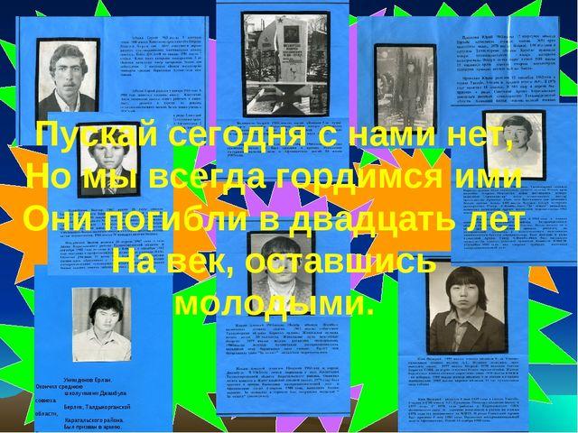 Унимдинов Ерлан. Окончил среднюю школу имени Джамбула совхоза Берлик, Талдыко...