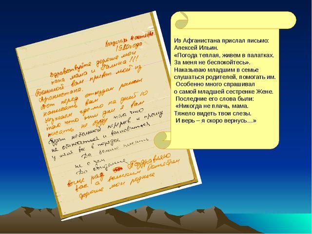 Из Афганистана прислал письмо: Алексей Ильин. «Погода теплая, живем в палатка...