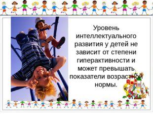 Уровень интеллектуального развития у детей не зависит от степени гиперактивн