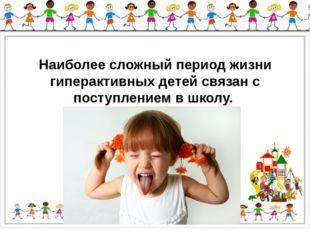 Наиболее сложный период жизни гиперактивных детей связан с поступлением в шк