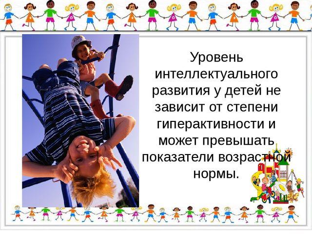 Уровень интеллектуального развития у детей не зависит от степени гиперактивн...