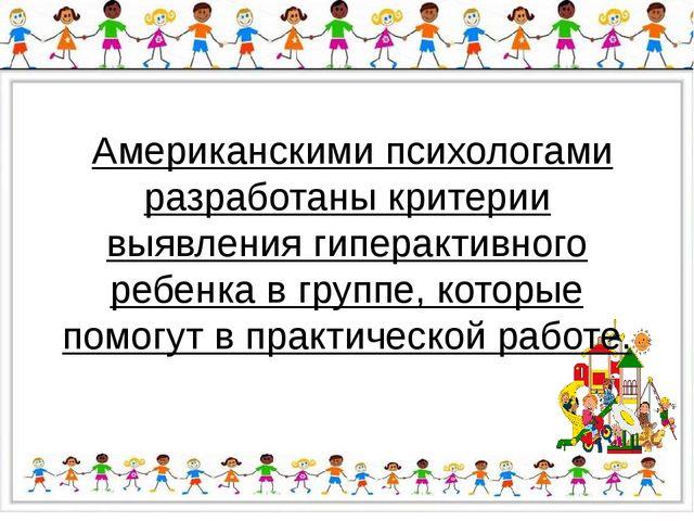 Американскими психологами разработаны критерии выявления гиперактивного ребе...