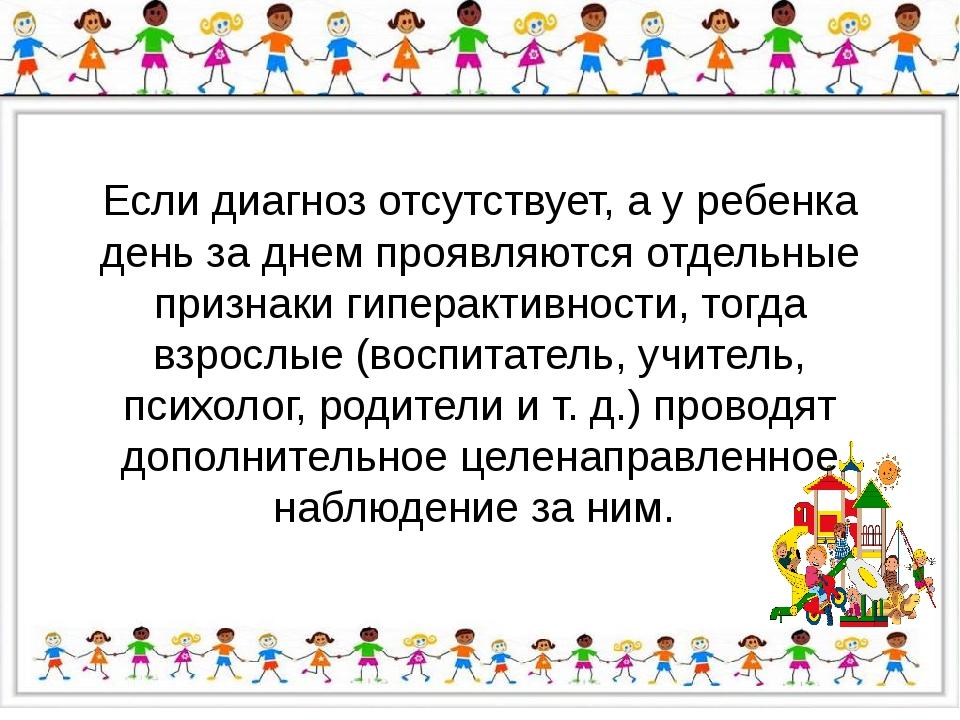 Если диагноз отсутствует, а у ребенка день за днем проявляются отдельные при...