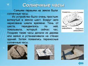 Солнечные часы Их устройство было очень простым: воткнутый в землю шест. Вокр