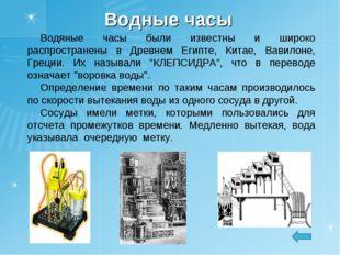 Водные часы Водяные часы были известны и широко распространены в Древнем Егип