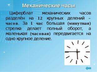 Механические часы Циферблат механических часов разделён на 12 крупных делений