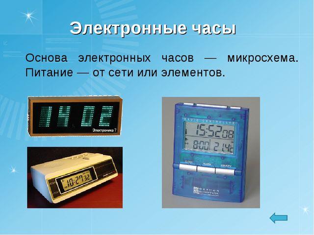 Электронные часы Основа электронных часов — микросхема. Питание — от сети или...