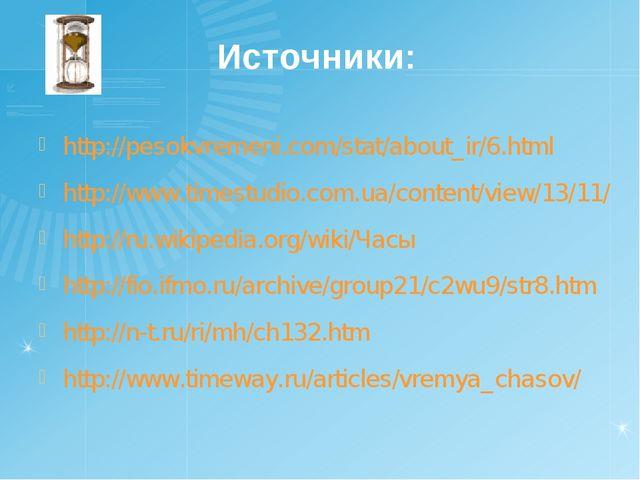 Источники: http://pesokvremeni.com/stat/about_ir/6.html http://www.timestudio...