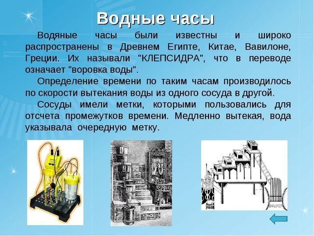 Водные часы Водяные часы были известны и широко распространены в Древнем Егип...