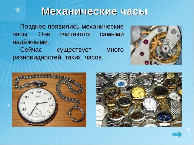 Механические часы Позднее появились механические часы. Они считаются самыми н...