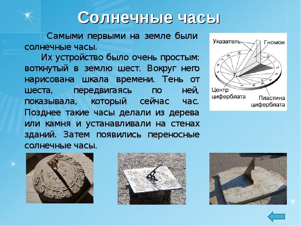 Солнечные часы Их устройство было очень простым: воткнутый в землю шест. Вокр...