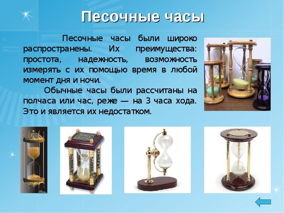 Песочные часы Песочные часы были широко распространены. Их преимущества: прос...