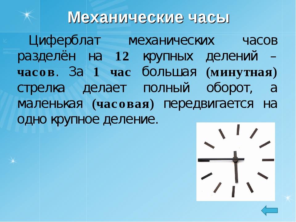 Механические часы Циферблат механических часов разделён на 12 крупных делений...