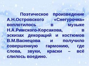 Поэтическое произведение А.Н.Островского «Снегурочка» воплотилось в музыке Н