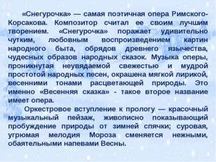 «Снегурочка» — самая поэтичная опера Римского-Корсакова. Композитор считал е