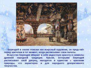 Берендей в сказке показан как искусный художник, он предстаёт перед зрителем