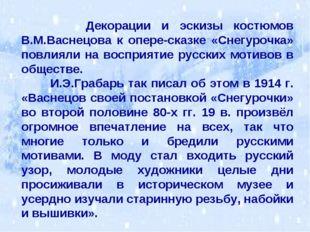 Декорации и эскизы костюмов В.М.Васнецова к опере-сказке «Снегурочка» повлия
