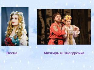 Весна Мизгирь и Снегурочка