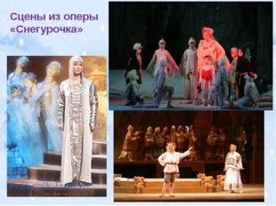 Сцены из оперы «Снегурочка»