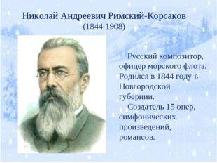 Русский композитор, офицер морского флота. Родился в 1844 году в Новгородско