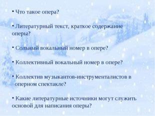 Что такое опера? Литературный текст, краткое содержание оперы? Сольный вокал