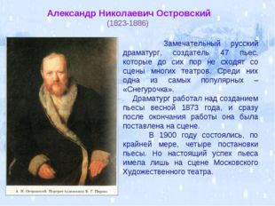 А.Н. Островский – замечательный русский драматург, создатель 47 пьес, которые
