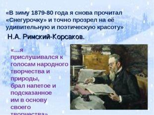 «В зиму 1879-80 года я снова прочитал «Снегурочку» и точно прозрел на её удив