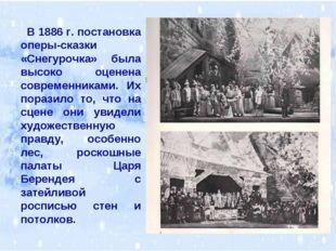 В 1886 г. постановка оперы-сказки «Снегурочка» была высоко оценена современн