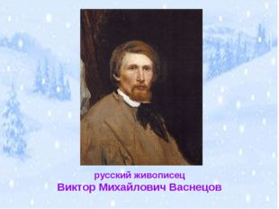 русский живописец Виктор Михайлович Васнецов
