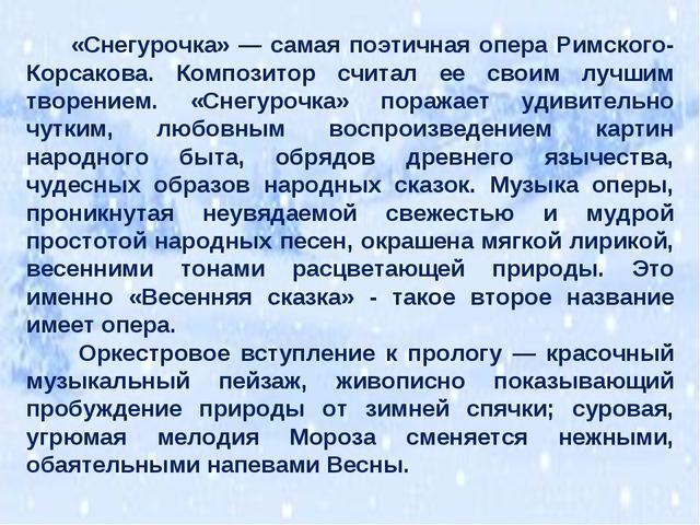 «Снегурочка» — самая поэтичная опера Римского-Корсакова. Композитор считал е...