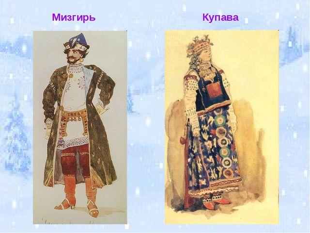 Мизгирь Купава