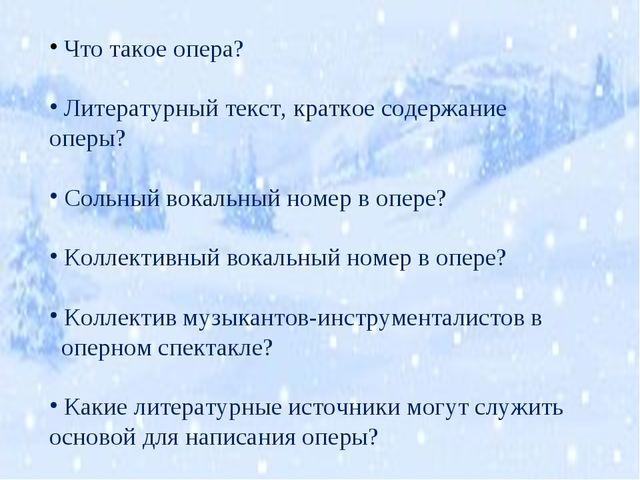 Что такое опера? Литературный текст, краткое содержание оперы? Сольный вокал...