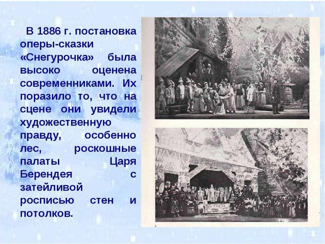 В 1886 г. постановка оперы-сказки «Снегурочка» была высоко оценена современн...