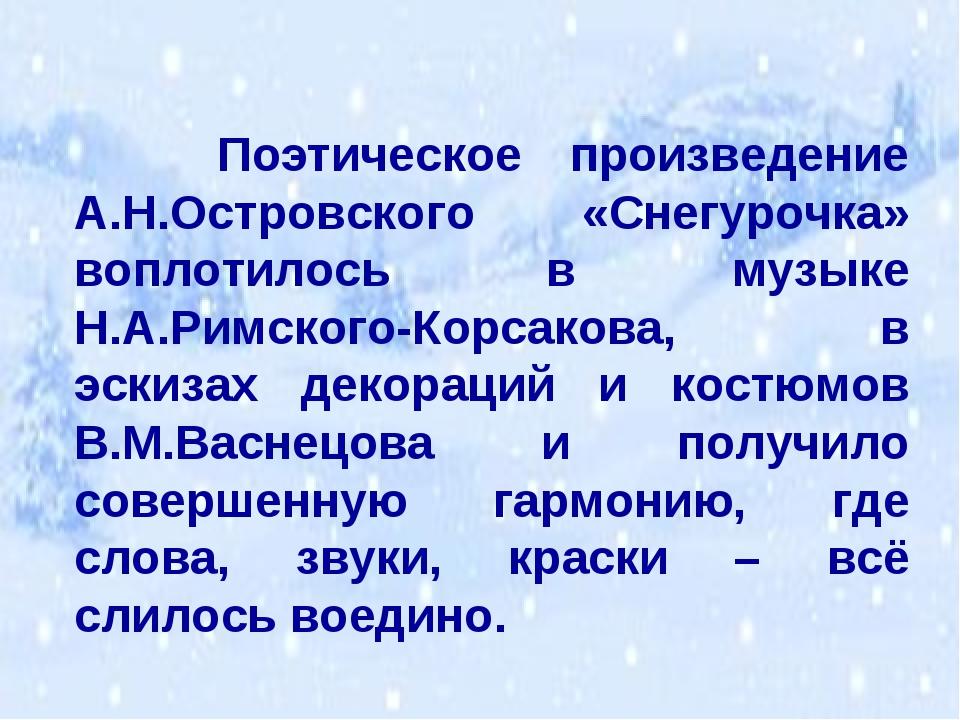 Поэтическое произведение А.Н.Островского «Снегурочка» воплотилось в музыке Н...