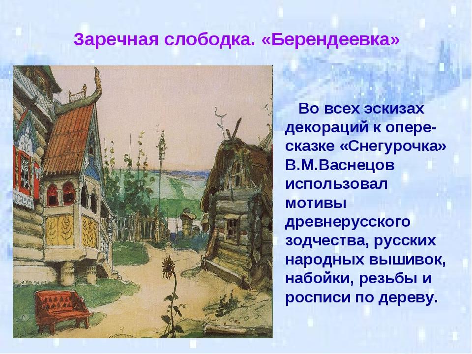 Во всех эскизах декораций к опере-сказке «Снегурочка» В.М.Васнецов использов...