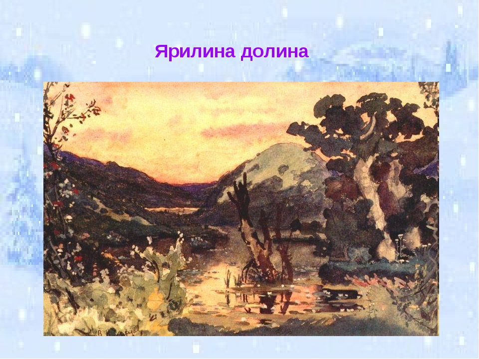 Ярилина долина