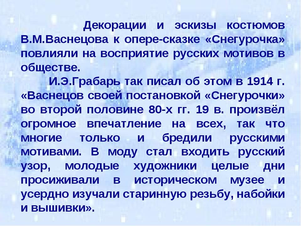 Декорации и эскизы костюмов В.М.Васнецова к опере-сказке «Снегурочка» повлия...