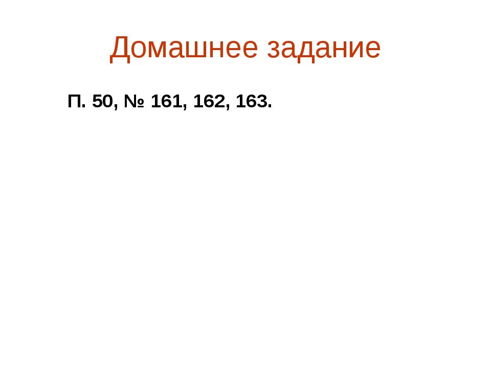 Домашнее задание П. 50, № 161, 162, 163.