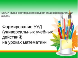Формирование УУД (универсальных учебных действий) на уроках математики МБОУ
