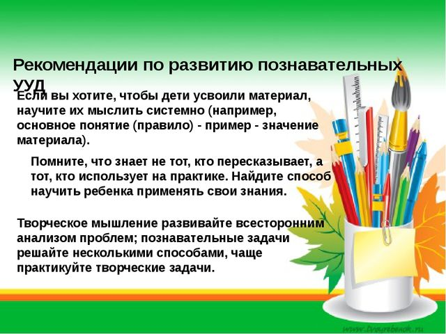 Рекомендации по развитию познавательных УУД Если вы хотите, чтобы дети усвои...