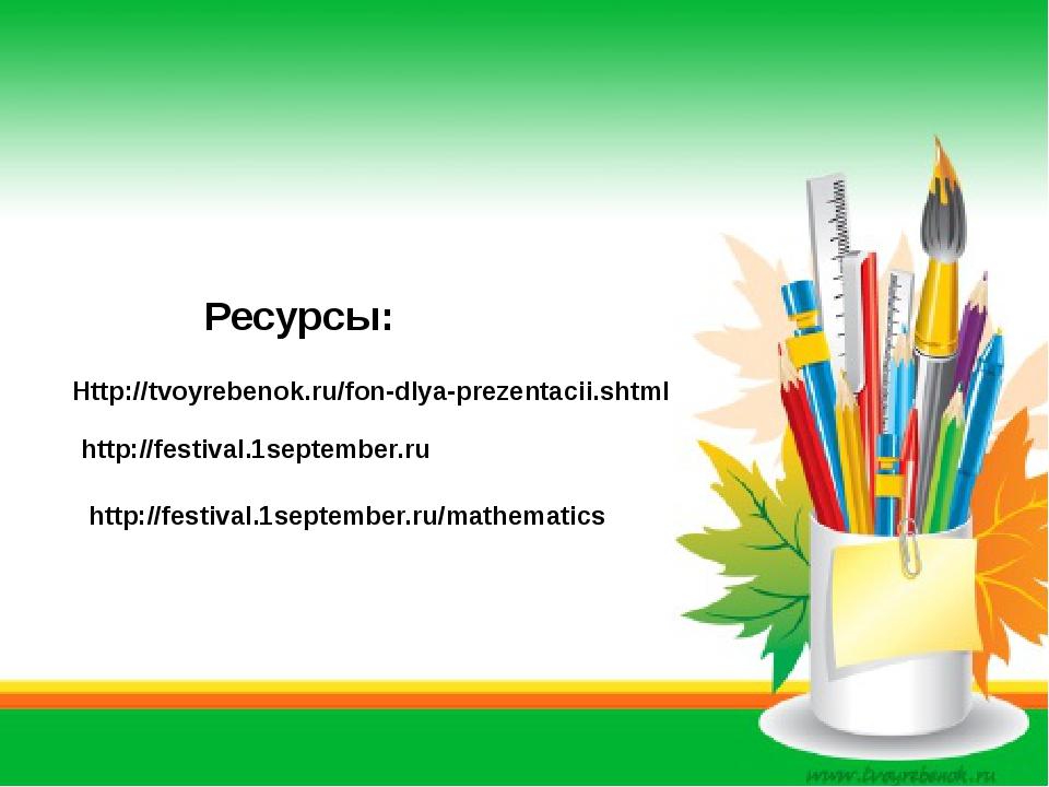 Ресурсы: Http://tvoyrebenok.ru/fon-dlya-prezentacii.shtml http://festival.1s...