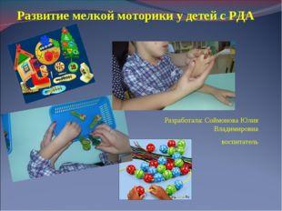 Разработала: Соймонова Юлия Владимировна воспитатель Развитие мелкой моторики