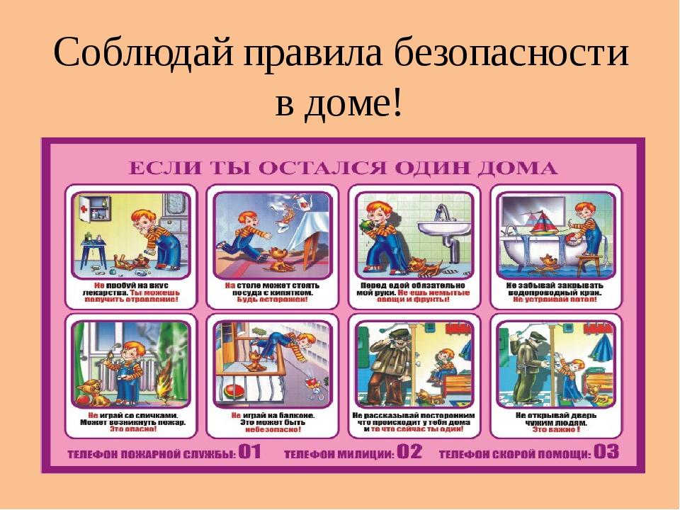Ребенок один дома правила поведения картинки